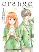 【全1-3セット】orange 【オレンジ】(双葉社ジュニア文庫)