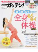 NHKガッテン!「肩」「腰」「ひざ」改善の全身らくらく体操 話題の「筋膜」伸ばし体操も! (生活シリーズ)