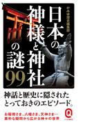 日本の神様と神社の謎99 (イースト新書Q)(イースト新書Q)