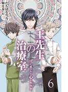 【6-10セット】王先生の治療室(コミックノベル「yomuco」)