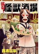 【全1-3セット】酩酊!怪獣酒場(ヒーローズコミックス)