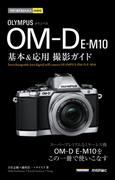 今すぐ使えるかんたんminiオリンパスOM-DE-M10基本&応用撮影ガイド