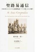 聖路易通信 1904年セントルイス万国博覧会「アイヌ村」からの便り