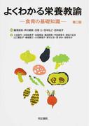 よくわかる栄養教諭 食育の基礎知識 第2版