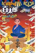 お江戸の百太郎 5 秋祭なぞの富くじ (ポプラポケット文庫)(ポプラポケット文庫)