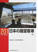 日本の展望客車 下 (RM LIBRARY)