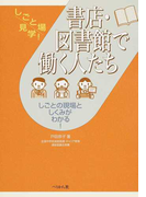 書店・図書館で働く人たち しごとの現場としくみがわかる! (しごと場見学!)