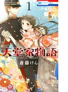 天堂家物語(花とゆめCOMICS) 3巻セット(花とゆめコミックス)