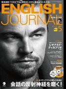 ENGLISH JOURNAL 2016年5月号