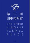 第三回田中裕明賞