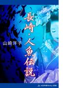 長崎・人魚伝説