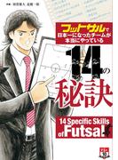 フットサルで日本一になったチームが本当にやっている14の秘訣