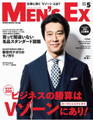 MEN'S EX 2016年5月号(MEN'S EX)