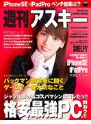 週刊アスキー No.1073 (2016年4月5日発行)(週刊アスキー)