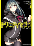 トリニティセブン 7人の魔書使い(14)(ドラゴンコミックスエイジ)