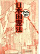 【期間限定価格】日本国憲法 ─まんがで読破─(まんがで読破)