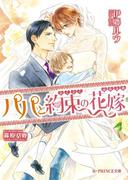 パパと約束の花嫁(B-PRINCE文庫)