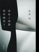 存在と時間 ――哲学探究1(文春e-book)