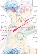 DANCING COLORS(onBLUE comics)