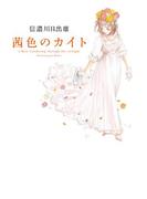 茜色のカイト(フィールコミックス)