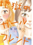 地獄のガールフレンド(2)【電子限定特典付】(フィールコミックス)