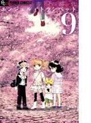 エンジェル・トランペット 9(フラワーコミックスα)