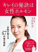 キレイの秘訣は女性ホルモン~女医・丸田佳奈が答える47の悩み相談~