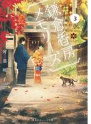 鎌倉香房メモリーズ3(集英社オレンジ文庫)