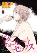 ビターチョコレートセックス(MIU 恋愛MAX COMICS)