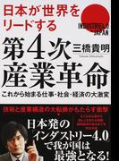 日本が世界をリードする 第4次産業革命 これから始まる仕事・社会・経済の大激変