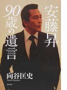 安藤昇90歳の遺言 正