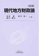 現代地方財政論 5訂版