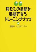 見たもの全部を英語で言うトレーニングブック