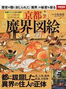 京都魔界図絵 (別冊宝島)