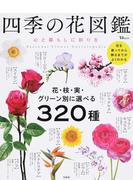四季の花図鑑 心と暮らしに彩りを 花・枝・実・グリーン別に選べる320種