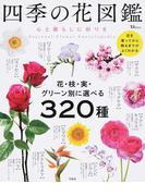 四季の花図鑑 心と暮らしに彩りを 花・枝・実・グリーン別に選べる320種 (TJ MOOK)(TJ MOOK)