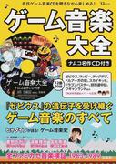 ゲーム音楽大全 ナムコ名作CD付き (TJ MOOK)(TJ MOOK)