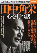 田中角栄心を打つ話 「人生の達人」角さんの人情秘話が満載! (別冊宝島)