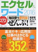 エクセル&ワード2016毎日使う便利技「ぜんぶ」! (TJ MOOK)(TJ MOOK)