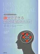 10分でできる認知行動療法入門 10分間CBTハンドブック第2版