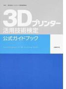 3Dプリンター活用技術検定公式ガイドブック