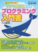 クジラ飛行机先生のプログラミング入門書 ゲーム、ウェブ、実用アプリの作り方がわかる! (日経BPパソコンベストムック)(日経BPパソコンベストムック)