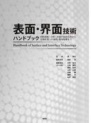 表面・界面技術ハンドブック 材料創製・分析・評価の最新技術から先端産業への適用、環境配慮まで