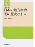 日本の地方自治その歴史と未来 増補版 (現代自治選書)