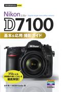 今すぐ使えるかんたんminiNikonD7100基本&応用撮影ガイド(今すぐ使えるかんたん)
