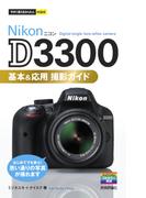 今すぐ使えるかんたんminiNikonD3300基本&応用撮影ガイド
