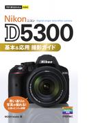 今すぐ使えるかんたんminiNikonD5300基本&応用撮影ガイド