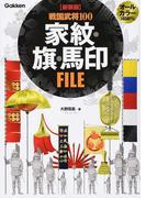 戦国武将100家紋・旗・馬印FILE 新装版