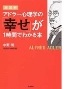 超図解アドラー心理学の「幸せ」が1時間でわかる本