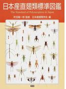 日本産直翅類標準図鑑